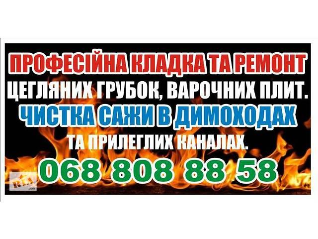 купить бу Кладка-реставрация кирпичных печек,п'ец,печек.Работаем по всей Украине! в Ровно