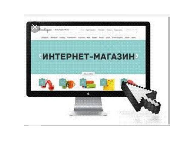 Sayt online- объявление о продаже   в Украине