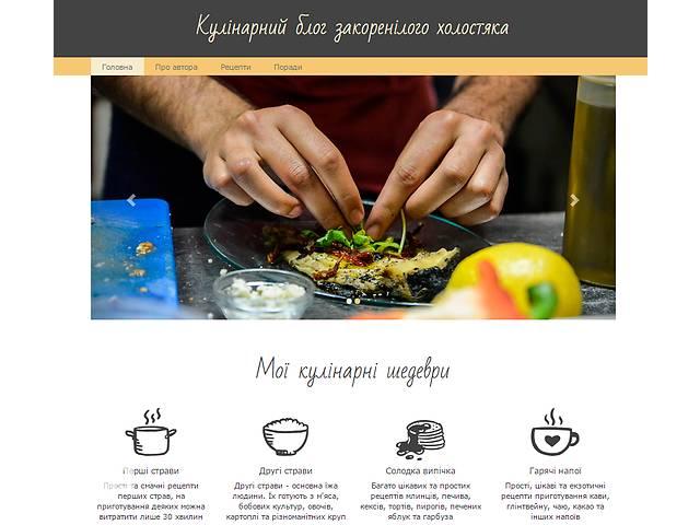 продам Сайты на CMS Wordpress бу  в Украине