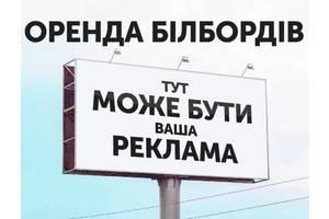 Сдам в аренду щиты, бигборды в городах Украины