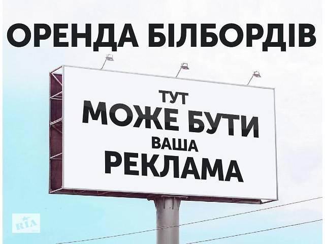 бу Сдам в аренду щиты, бигборды в городах Украины  в Украине