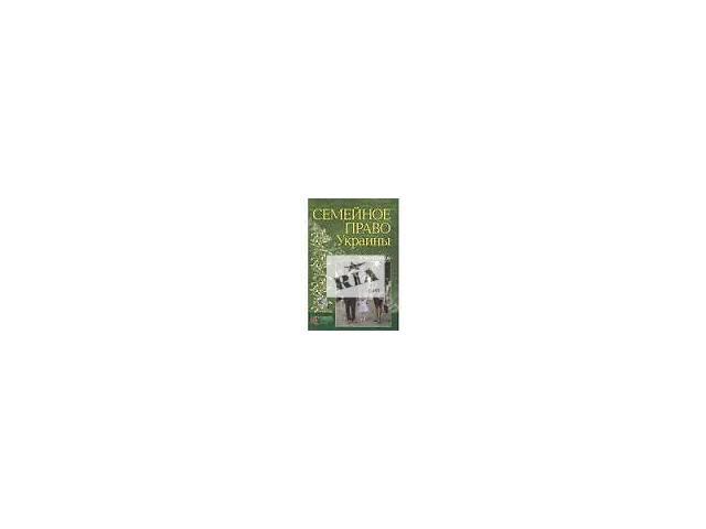 Семейное право Украины: Учебник- объявление о продаже  в Запорожье