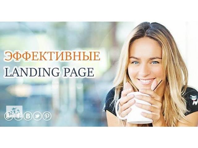 бу SEO SMM Landingpage продуманное привлечение клиентов   в Украине