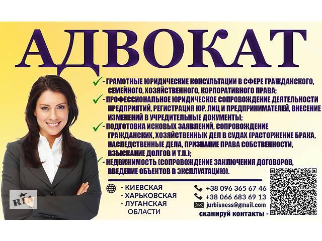купить бу Адвокат помогу по Киевской-Харьковской-Луганской об в Киеве