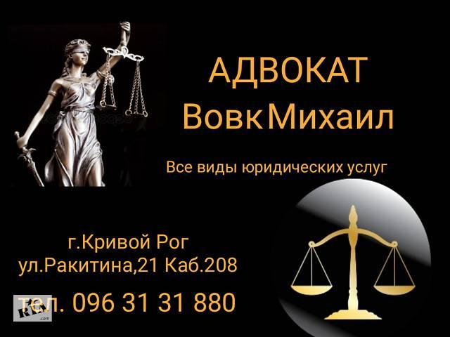продам Адвокат. Правовая помощь по кредитным делам, микрозаймам. бу в Кривом Роге