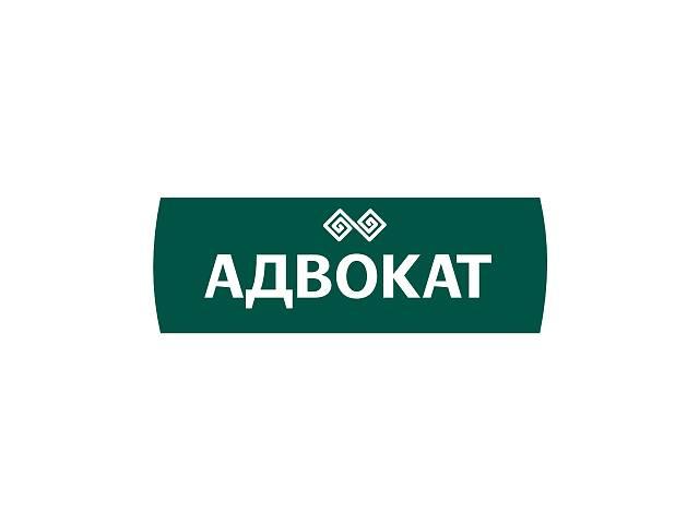 купить бу Адвокат. Все виды юридических услуг.  в Украине