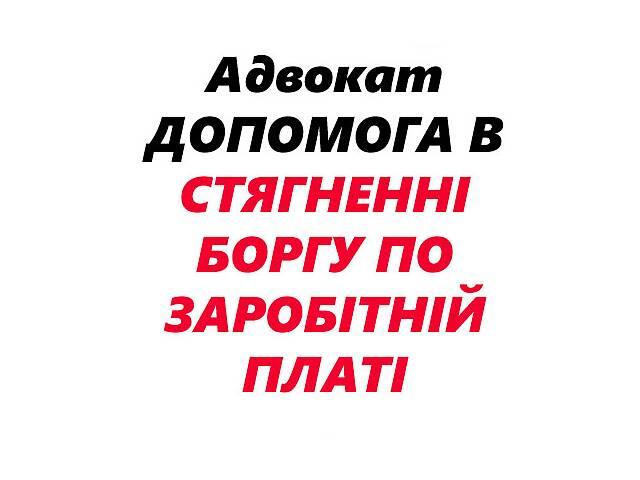 продам Адвокат. Юрист. Долг по заработной плате бу  в Украине