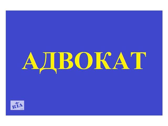 Адвокат, Юрист пенсионный- объявление о продаже   в Украине