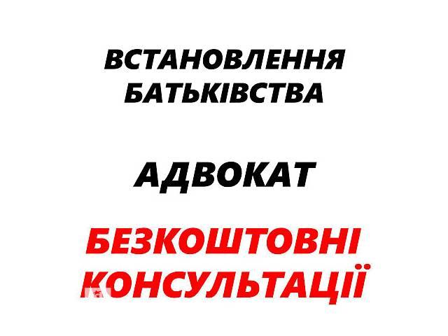 бу Адвокат (юрист). Встановлення батьківства через суд.  в Україні