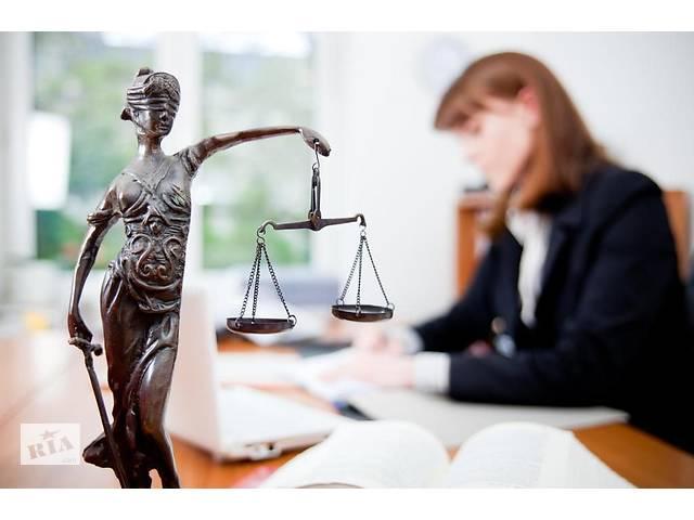 Адвокатские услуги и правовая помощь. Жилищные, имущественные, семейные споры. Судебное представительство. Консультации.- объявление о продаже   в Украине
