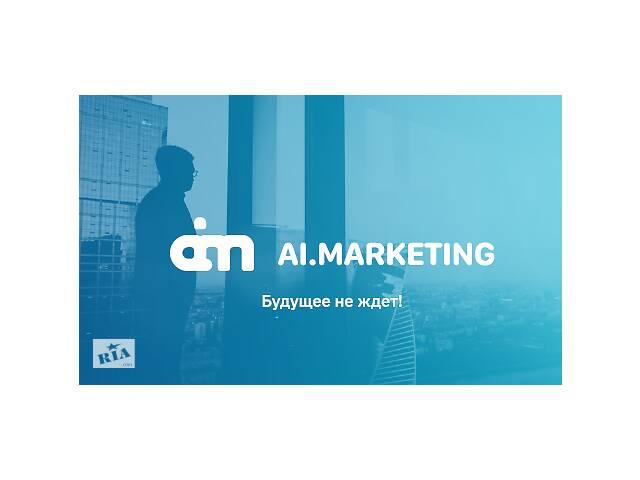 бу Ai.marketing Cashback MarketBot заработок онлайн на кэшбэке до 35% в месяц пассивного дохода. Партнёрская программа. в Киеве
