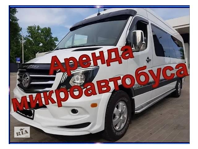 Акция! Мерседес Аренда буса- объявление о продаже   в Украине