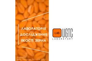 Аналіз якості зерна UGTC.lab