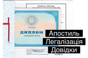 Апостиль Хмельницький, легалізація документів, нострифікація дипломів, оформлення довідок, переклад