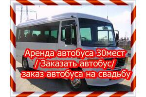 Аренда автобуса 30мест/ Заказ автобуса/ Автобусные перевозки