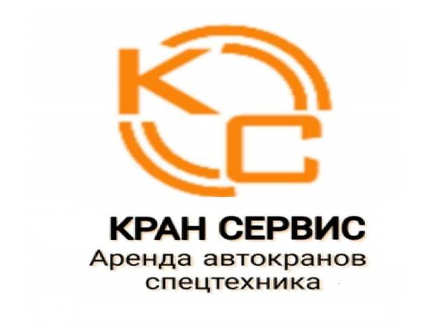 продам Аренда автокрана 10,25,35,40,50,60,70,80,90,130,200-600 тонн бу в Киеве