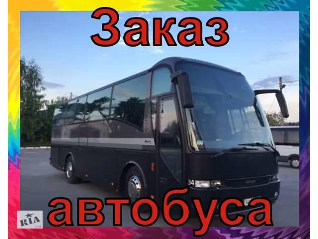 купить бу Аренда буса /Пассажирские перевозки  в Украине