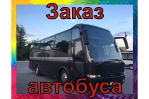 Аренда буса/ Заказать автобус
