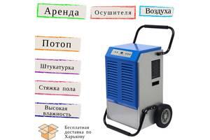 Аренда осушителя воздуха от 200 грн/сутки