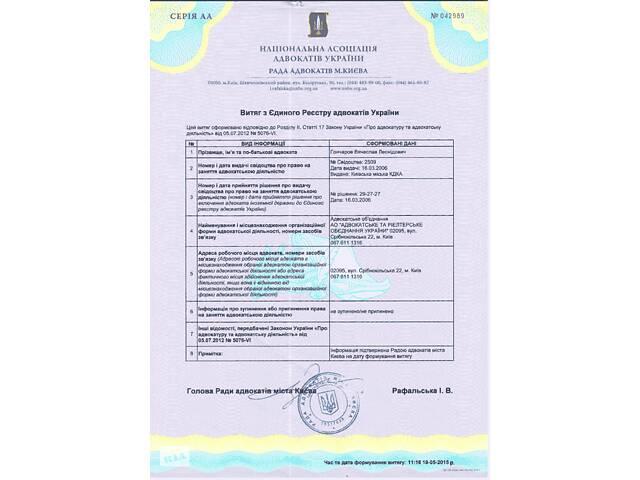 продам АРОУ (адвокатсько-ріелторське об'єднання України) бу в Києві