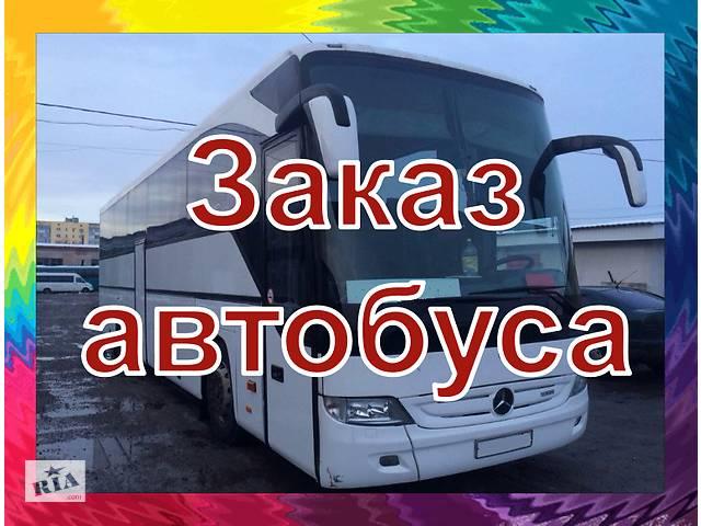 купить бу Автобус для детей/ Трансфер автобусом  в Украине