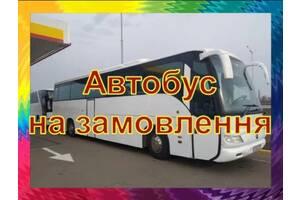 Автобус на замовлення/Пасажирські перевезення/50 місць