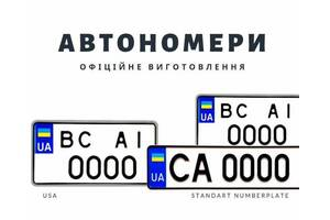 Автономери Мотономера Дублікати