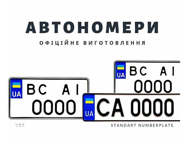 бу Автономера Мотономера Дубликаты  в Украине