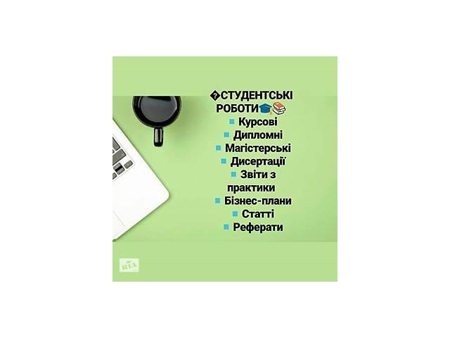 купить бу Авторське виконання магістерських, дипломних, курсових, статей, рефератів. Перевірка на плагіат.  в Украине