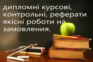 Авторське виконання магістерських, дипломних, курсових, статей, рефератів. Перевірка на плагіат.