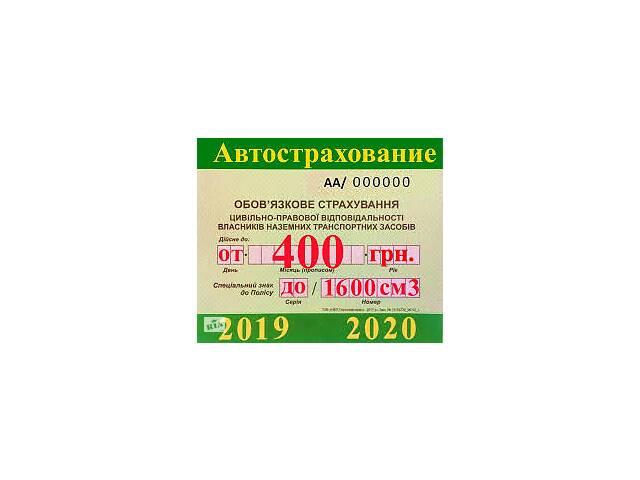 АВТОСРАХУВАННЯ!!!!! Самая низкая цена.- объявление о продаже   в Украине