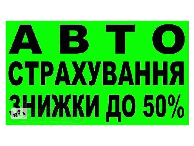продам Автострахование - Антикризисные цены бу  в Украине