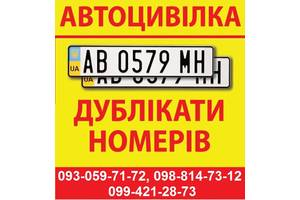 Автострахування автономера Борисполь