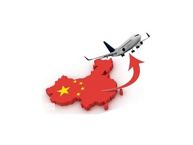 бу Авиадоставка груза из Китая  в Украине