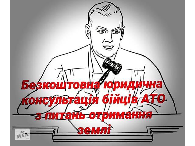 бу Бесплатная юридическая консультация  в Украине