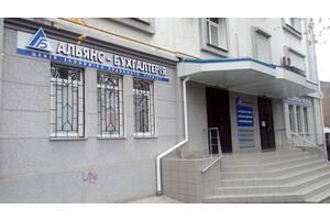"""Бухгалтерские услуги """"Альянс-бухгалтерия"""""""