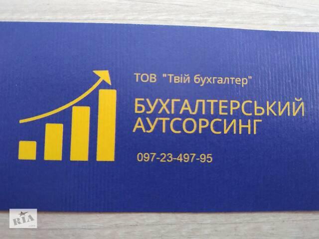продам Бухгалтерський аутcорсинг бу  в Украине