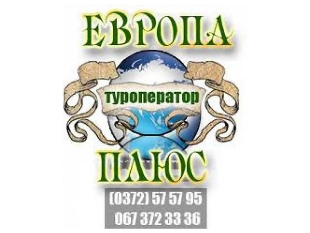 купить бу Бюpo пepeвoдoв «Eвpoпa плюc» в Черновцах