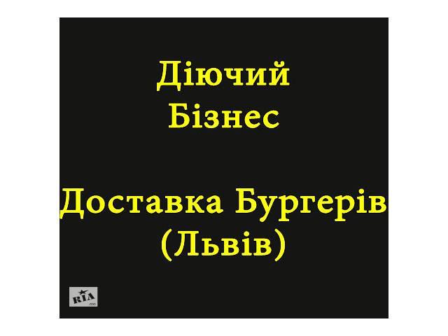 бу Действующий готовый бизнес - Доставка Бургеров (Львов)  в Украине