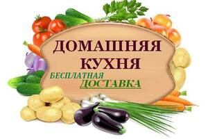 ДОМАШНИЕ обеды. Доставка. Одесса: р-н Таирова, Черноморка, Сухой лиман