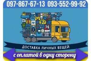 Домашние и офисные переезды по Украине с оплатой в одну сторону. Доставка личных вещей меблевозами.