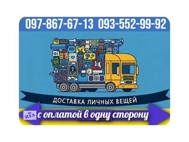купить бу Домашние и офисные переезды по Украине с оплатой в одну сторону. Доставка личных вещей меблевозами.  в Украине