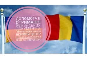 Допомога в отриманні румунських документів