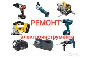 Диагностика (бесплатно), ремонт и обслуживание электроинструмента.