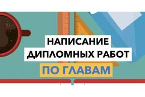 Дипломные, курсовые, магистерские и др. виды работ