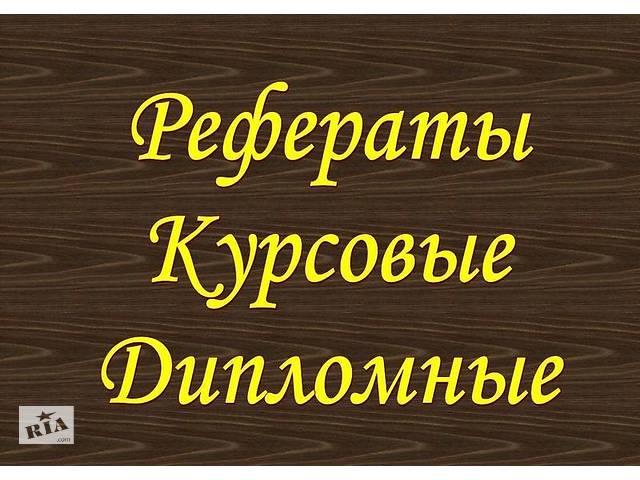 Дипломные, магистерские и курсовые работы для студентов- объявление о продаже   в Украине