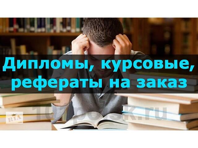 Эффективная помощь студентам! Написание любой студенческой работы за вас!- объявление о продаже   в Украине