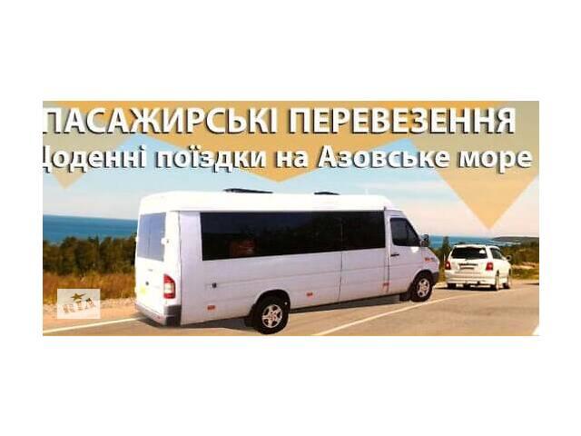 ЕЖЕДНЕВНЫЕ ПОЕЗДКИ НА АЗОВСКОЕ МОРЕ- объявление о продаже   в Украине