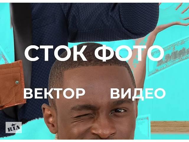 бу Фото с фотостоков и фотобанков Shutterstock, Fotolia, iStockphoto  в Украине