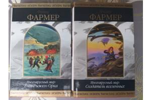 Филип Фармер Многоярусный мир шедевры фантастики мистики